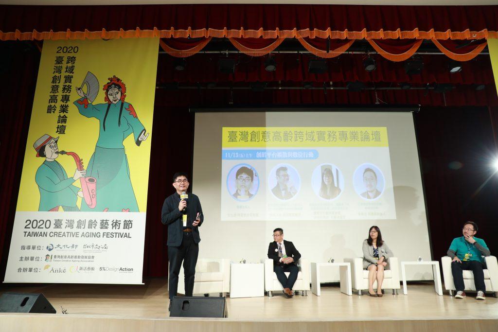 臺灣創意高齡跨域實務專業論壇-1