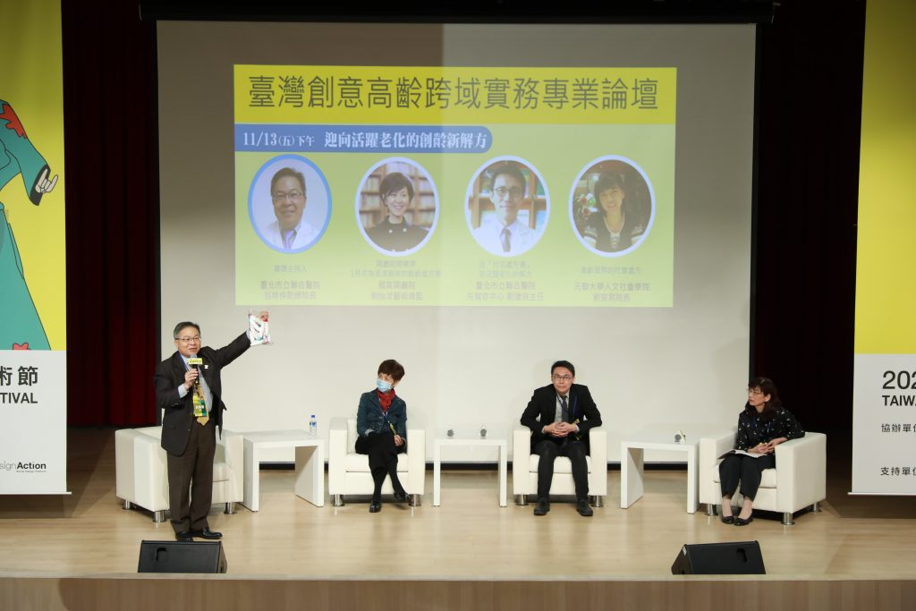 臺灣創意高齡跨域實務專業論壇-2