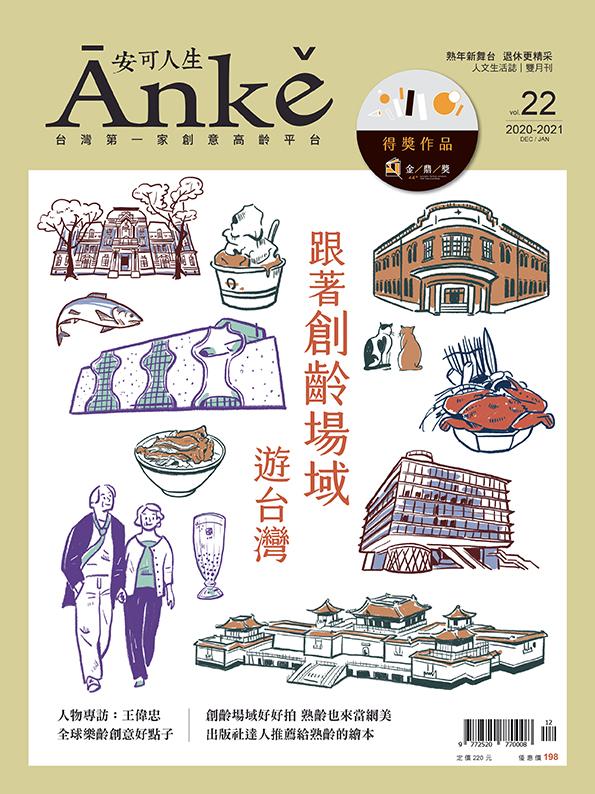 安可人生雜誌第22期封面