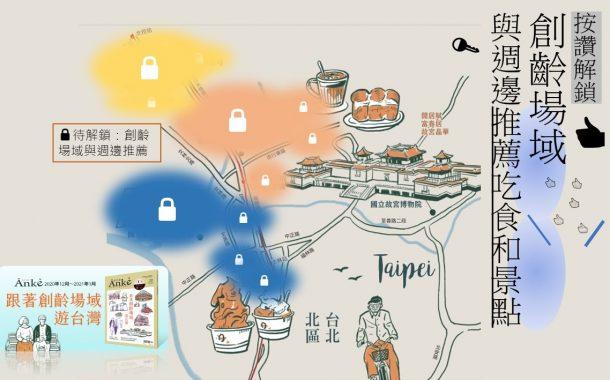 跟著創齡場域遊台灣|【場域14】 國立故宮博物院