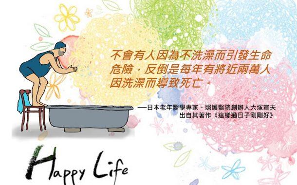 日本老年醫學專家大塚宣夫:洗澡不用天天洗,沒有人會因為不洗澡而喪命