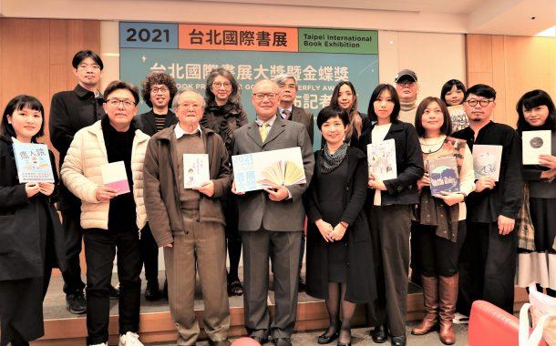 2021台北國際書展書展大獎暨金蝶獎得獎名單公布