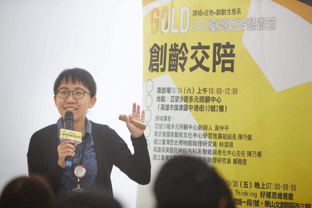 2020臺灣創齡藝術節_創齡交陪_中部場-1