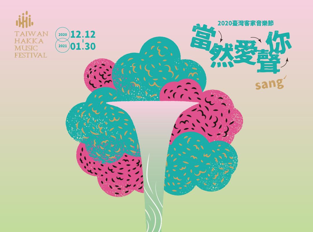 「臺灣客家音樂節-當然愛聲你」聖誕假期連續三天嗨翻華山