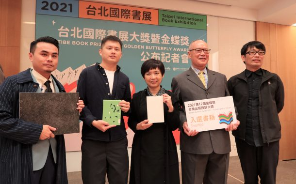 2021 第17屆台灣出版設計大獎「金蝶獎」金銀銅獎出爐!