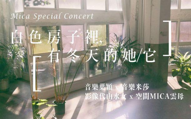 Mica Special Concert - 白色房子裡,有冬天的她/它