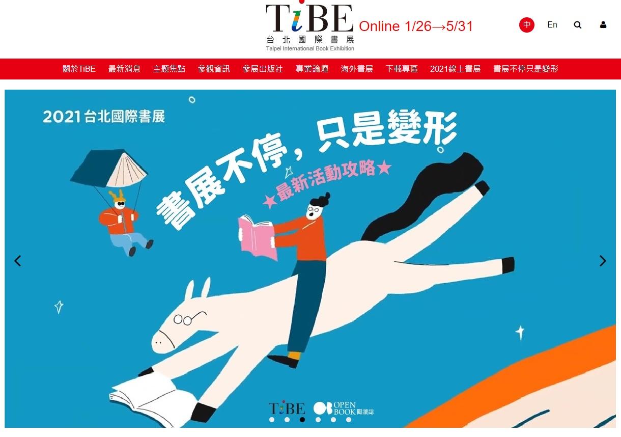 2021台北國籍書展因應疫情改為線上書展,祭出眾多優惠好康。(圖片來源=活動官網)