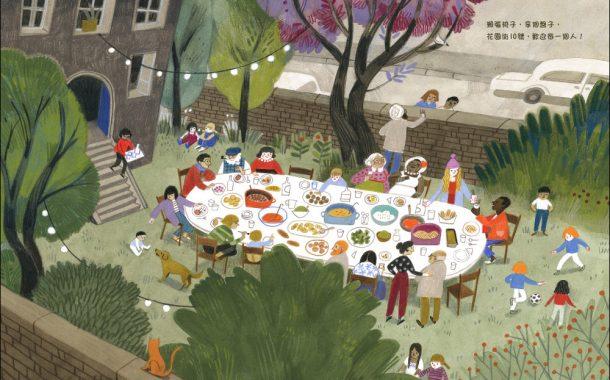 後青春繪本館|社區共食的幸福滋味,同來享受好「食」光
