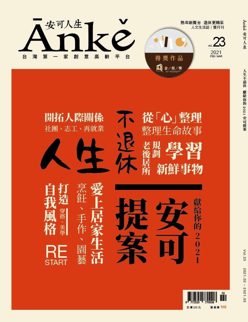 安可人生雜誌_第23期_封面