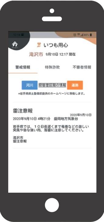 Iwapon App_緊急事件通知介面
