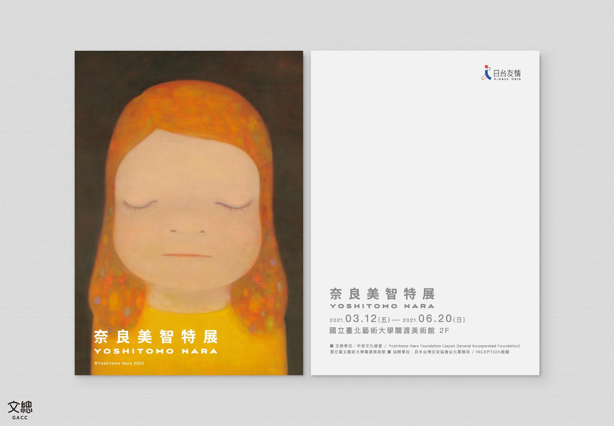 《奈良美智特展》首度台灣開展倒數計時中 觀展須知報你知(下)