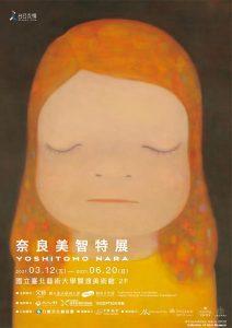 奈良美智特展-1
