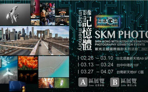2021 SKM PHOTO新光三越國際攝影聯展 2/26-4/7北中南巡迴展出