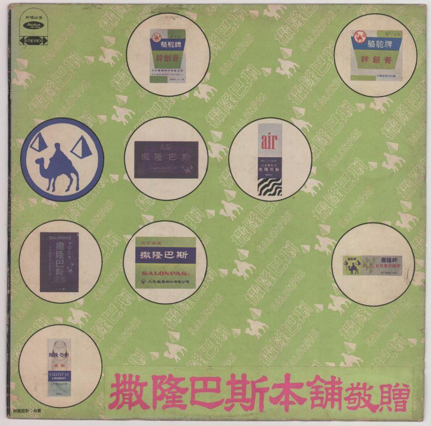 《撒隆巴斯》黑膠專輯唱片封套