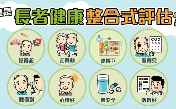 「長者健康整合式評估」5月起跑!在家也能幫長輩簡易測試