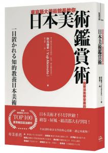 日本美術鑑賞術