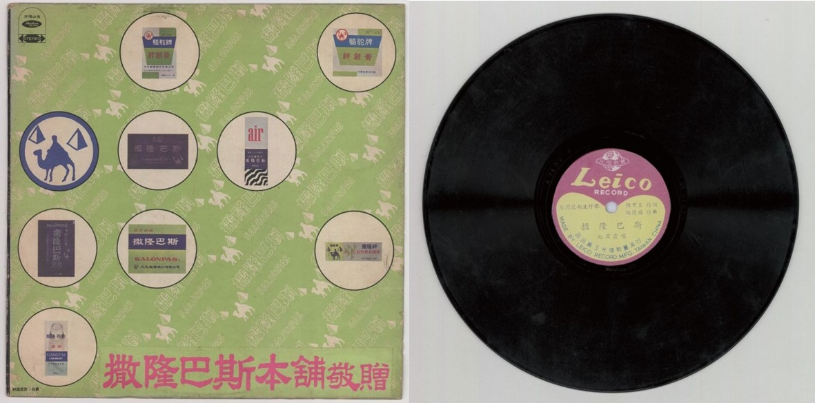 臺灣迷音謎之音——跨越族群與世代的感官記憶