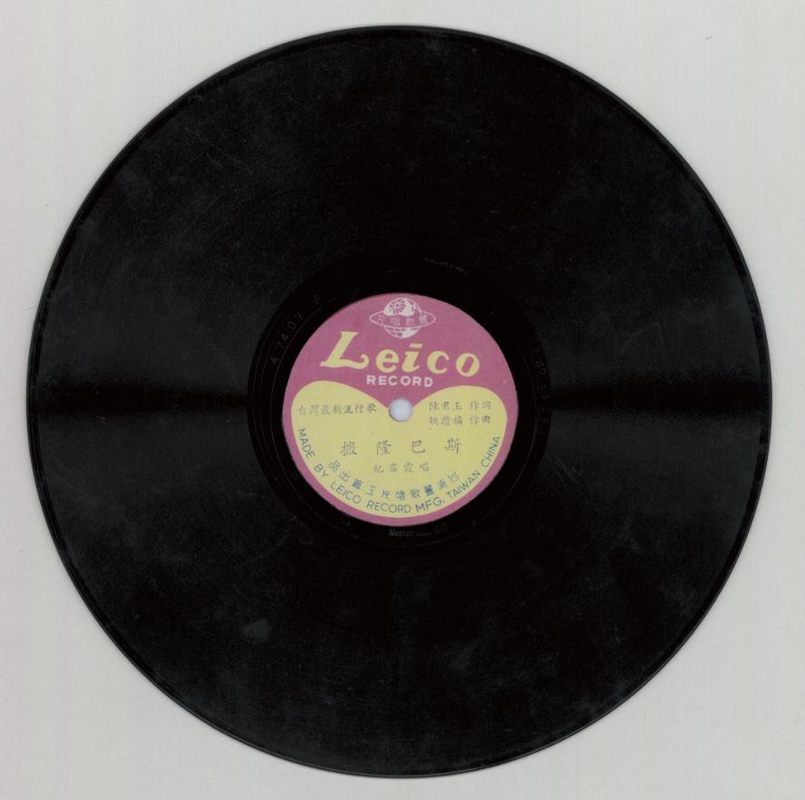 1950年代製作的《撒隆巴斯之歌》蟲膠唱片圓標