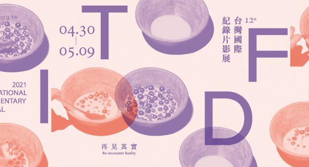 2021台灣國際紀錄片影展|放逐凝視,充滿詩意的影像語言