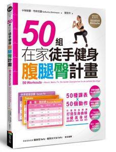 50組在家徒手健身腹腿臀計畫_書封