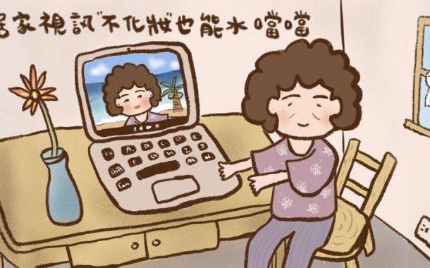 【抗疫宅家不無聊】不能相見就線上見!善用線上會議、通訊軟體,讓你在家自在聊!
