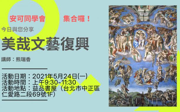 【安可同學會】集合囉! 首聚:美哉文藝復興──走進文藝復興藝術史