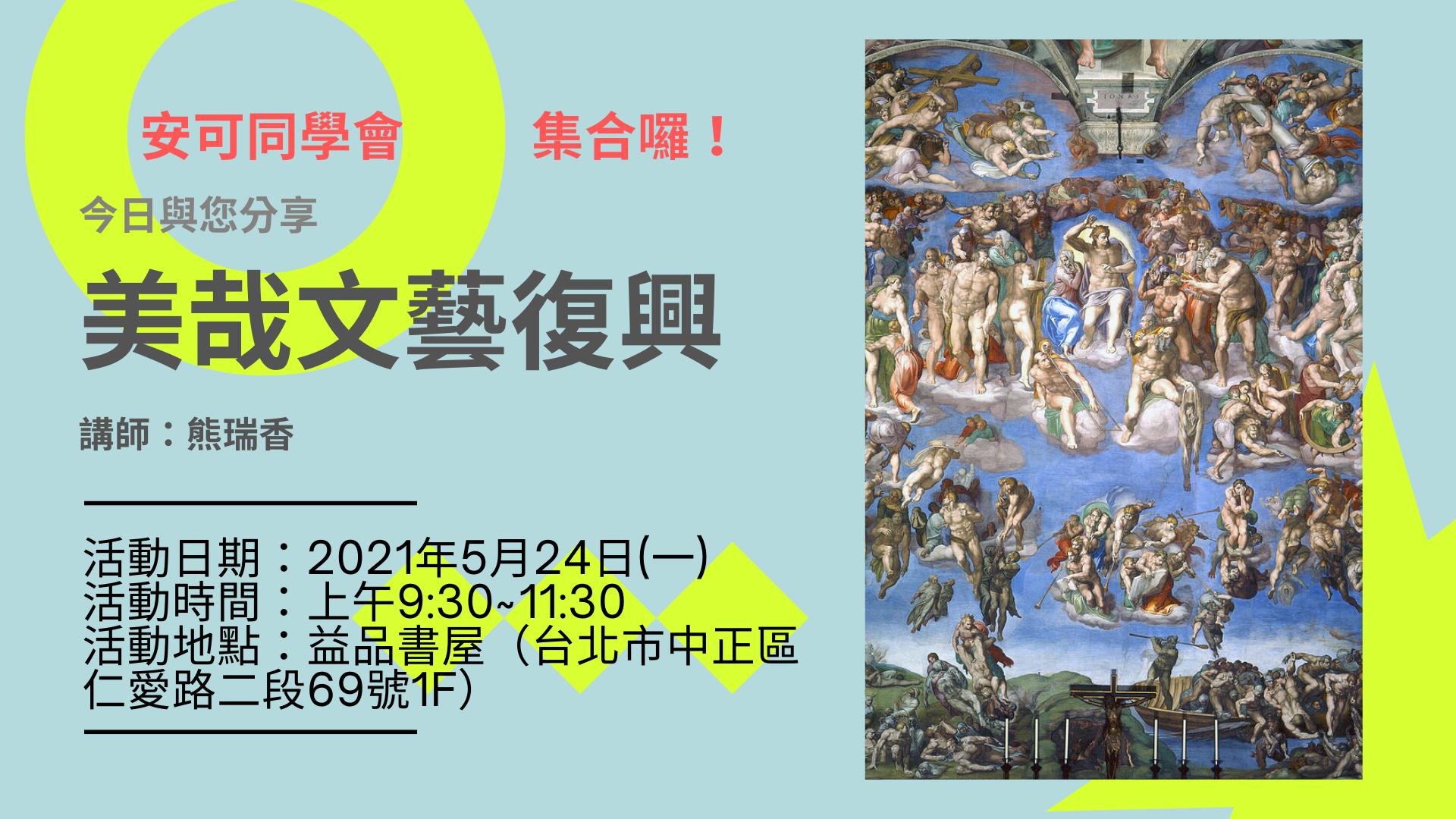 【安可同學會】集合囉! 首聚:美哉文藝復興──走進文藝復興藝術史(延期舉辦)