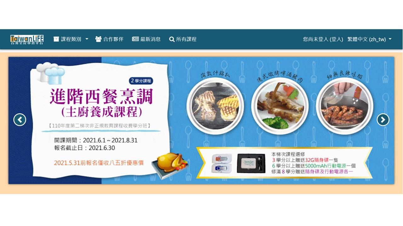 TaiwanLIFE 臺灣全民學習平臺