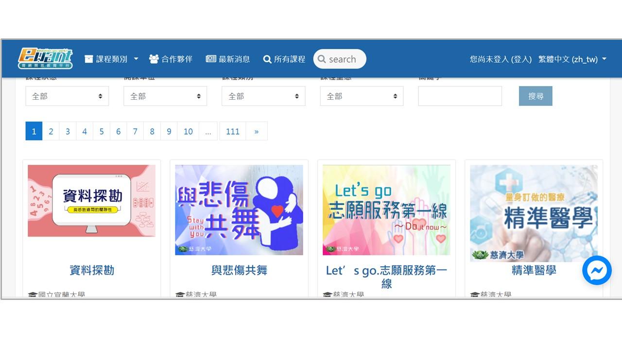 ewant育網開放教育平台