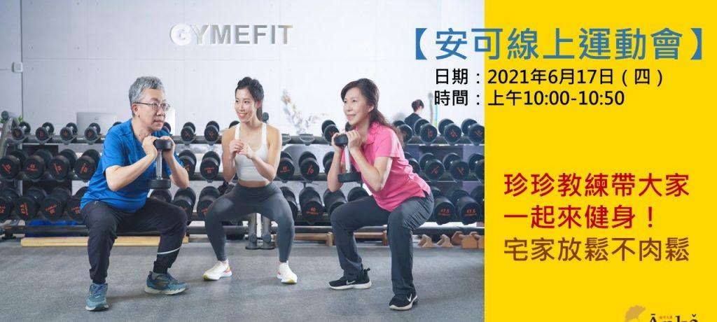 【安可線上運動會】珍珍教練帶大家一起來健身!宅家放鬆不肉鬆(報名已額滿)