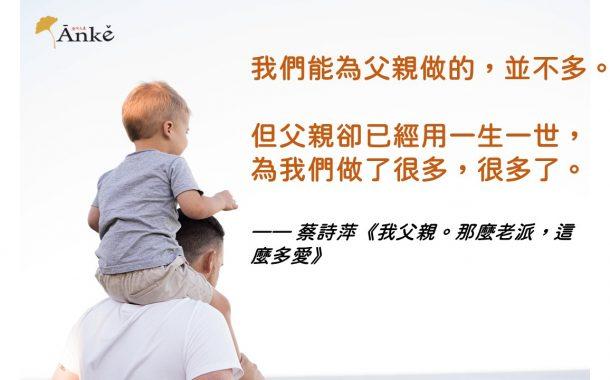 作家蔡詩萍:我們都是父親的開箱文裡最珍貴的寶貝!