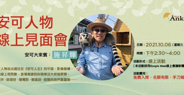 【安可人物線上見面會】首集安可大來賓:樂活大叔施昇輝 (報名已額滿)