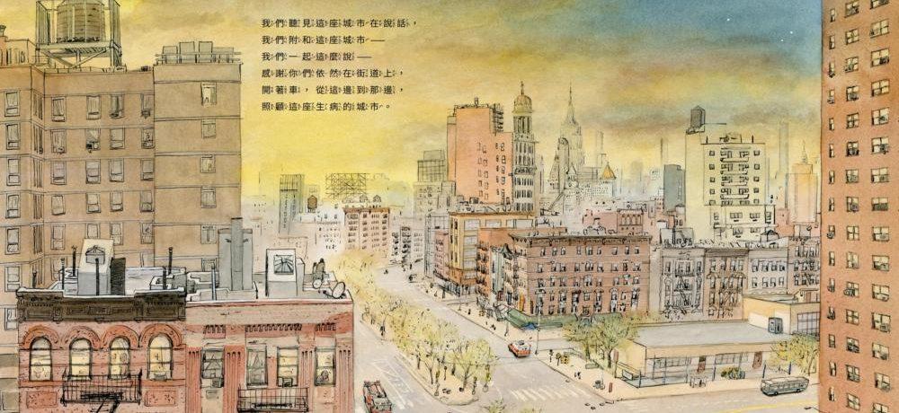 後青春繪本館 獻給城市無名英雄的感謝之書