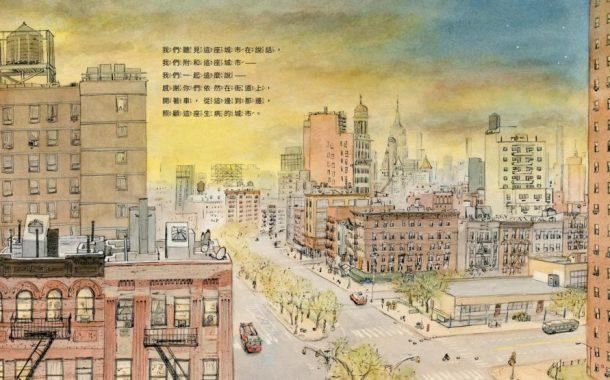 後青春繪本館|獻給城市無名英雄的感謝之書