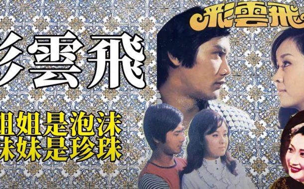 懷舊年代|七О年代的愛情片霸主,瓊瑤電影〈彩雲飛〉