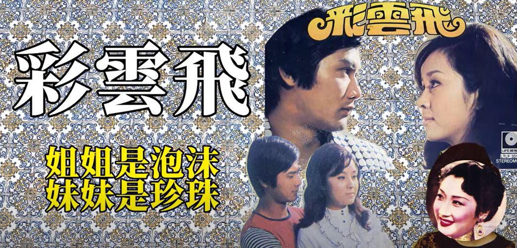 懷舊年代 七О年代的愛情片霸主,瓊瑤電影〈彩雲飛〉