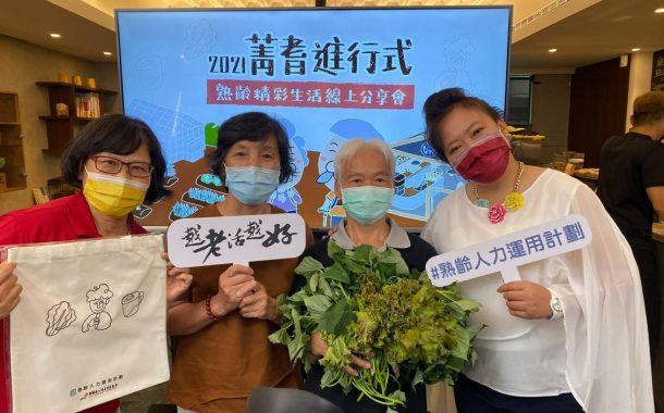 手沖咖啡、種植蔬菜  55+工作者分享退休人生新職涯